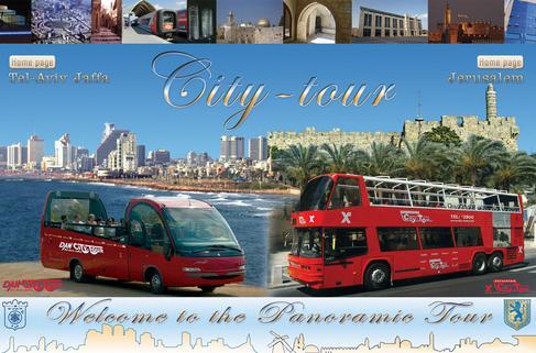 Сити тур в Тель Авиве - Яффо и в Иерусалиме