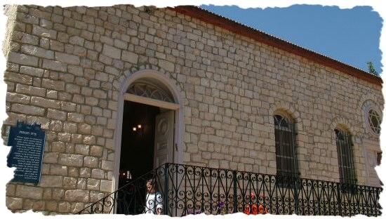 Синагога в старой части города Рош Пина - Краеугольный камень - Израиль