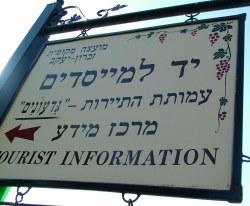 Информационный указатель в сторону ассоциации гидоним - Зихрон яаков - Израиль