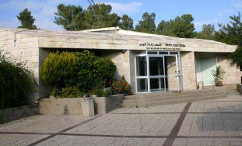 Здание музея джо алон - центра бедуинской истории