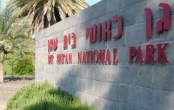 Национальный парк Бейт-Шеан (Скитополис)