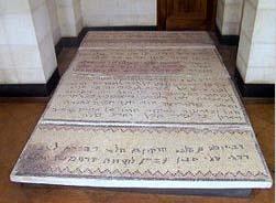 Надпись что была на полу синагоги в Эйн Геди, ныне в музее Рокфеллера