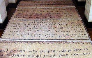 Надпись с проклятием с древней синагоги в Эйн Геди
