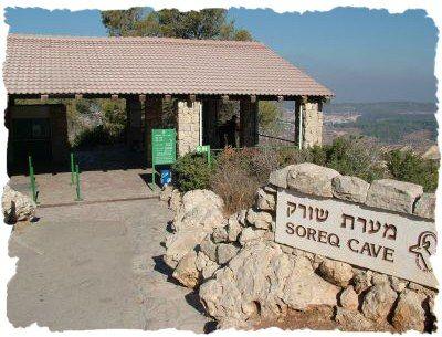 Сталактитовая пещера - Сорек - Национальный парк